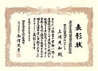 h26_owari_hyousyoujyou2