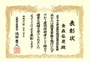 永平寺大野道路他機械設備設計業務(金森)2