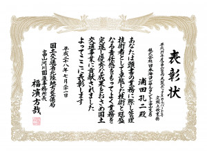 H27富山管内大型ボックスカルバート等定期点検業務(浦田)2