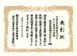 H27金沢管内プローブデータ活用検討業務(コンサル)2