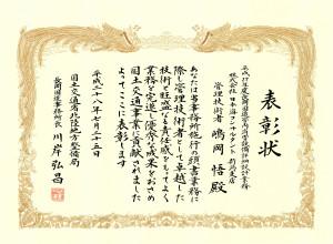 H27長岡国道管内消雪設備詳細設計業務(嶋岡)2